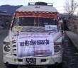Mahila Bus