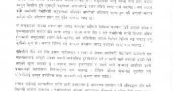 Press Release on Mohini's Attack
